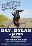 AgataMorio-Day-of-Dylan.jpg