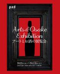 Art&Sake2.jpg