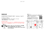 inaba_takashi_cero2007dm_atena_outline_screen.jpg